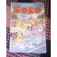 Детский журнал комиксов Бобо.