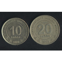 Туркменистан 10,20 тэнге 2009 г. (*). Цена за обе!!