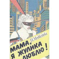 Медведева, Лимонов. Мама, я жулика люблю! Это я - Эдичка