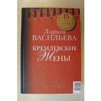 """""""Кремлёвские жёны. Дети Кремля"""" 479 стр. 17х25 см."""