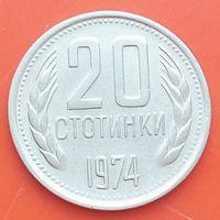 20 стотинок 1974 БОЛГАРИЯ