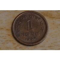 Индия 1 пайс 1957