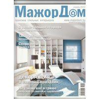 """Журнал """"МажорДом"""" (апрель, 2012)"""