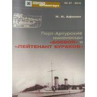 ПОРТ-АРТУРСКИЕ МИНОНОСЦЫ БОЕВОЙ И ЛЕЙТЕНАНТ БУРАКОВ