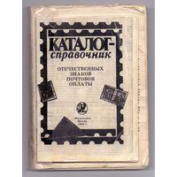 Каталог Отечественных знаков почтовой оплаты т.3  1992 г