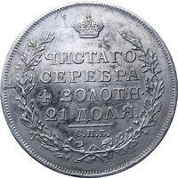 1 РУБЛЬ 1817 СПБ-ПС, Биткин #117, СОСТОЯНИЕ aUNC