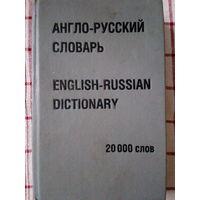 Англо-русский словарь 20000 слов