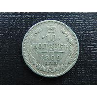 10 коппек 1909 г.  С.П.Б.  Э.Б.  Николай II