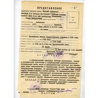 РЕДКОСТЬ!подпись автограф адмирал  Николай Михайлович Харламов командующий 8-ВМФ