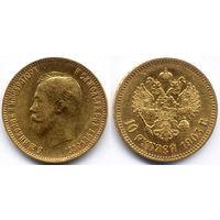 10 рублей 1903 АР, Николай II. Более редкий год, коллекционное состояние