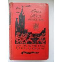 А. Дюма  Три мушкетера // Серия: Библиотека приключений 1959 год