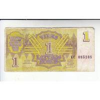 ЛАТВИЯ 1 РУБЛЬ 1992г. 085108   распродажа
