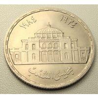 "Египет. 10 пиастров 1985 год KM#573  ""60-летие Парламента Египта"""