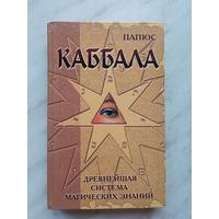 Папюс - Каббала. Древнейшая система магических знаний