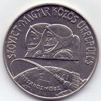 Венгрия, 100 форинтов 1980 года. Космонавты.