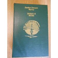 Фрэзер Д. Д. Золотая ветвь. Исследования магии и религии