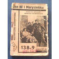 Jan III i Marysienka (изд. Варшава 1930 г.)