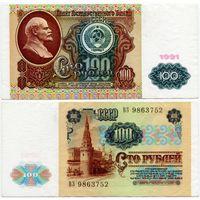 СССР. 100 рублей (образца 1991 года, P242) [серия ВЗ]