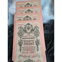 Банкноты царские