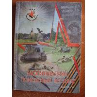 Могилевский поисковый вестник. Выпуск 4