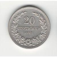 Болгария 20 стотинки 1912 года