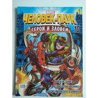 Человек-паук. Комикс Marvel. Герои и злодеи. #10