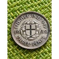 Великобритания 3 пенса 1939 г  ( серебро ,отличный сохран, самый малый тираж , 1.356т )