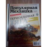 """Журнал """"Популярная Механика"""" апрель 2013"""