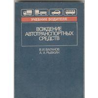Вождение автотранспортных средств. Учебник водителя. В.И.Ваганов, А.А.Рывкин
