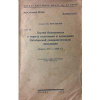 Партия большевиков в период подготовки и проведения Октябрьской социалистической революции