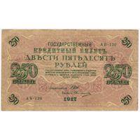 250 рублей 1917 Шипов -Овчинников АБ-120