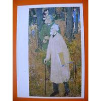Жилинский Д. Д., Портрет Н. М. Чернышева с женой (В лесу); 1986.