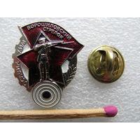 Знак. Ворошиловский стрелок. копия, тяжёлый, цанга