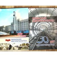История Минского Метрополитена-25лет и 30 лет   (2-е книги)