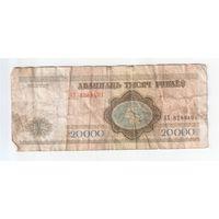 20000 рублей 1994 года АХ 828....