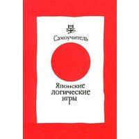 Японские логические игры. Самоучитель.   В книге описаны правила и тактические приемы японских логических игр: рэндзю, го, пента, сеги, отелло, хасами-сеги, карута, ханафуду, маджонг.