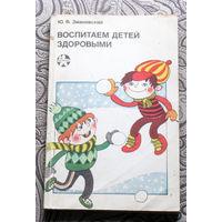 Ю.Ф.Змановский Воспитаем детей здоровыми.