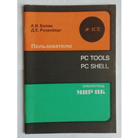 Пользователю PC TOOLS – PC SHELL. Беляк А.И.
