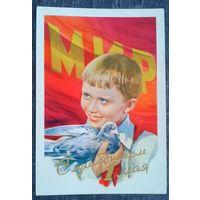 Павлов Н. С праздником 1 мая! Дети. 1958 г. Подписана.