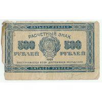 500 рублей 1921 год.