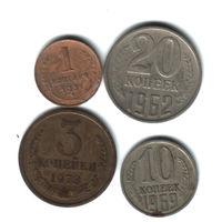 Советские монетки (4шт)