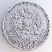 Россия, 50 копеек 1911 года, ЭБ, серебро 900 пробы