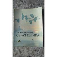 Серая шейка Д. Мамин-Сибиряк\12