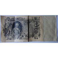Россия 100 рублей 1910 Коншин-Барышев