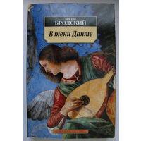 Иосиф Бродский: В тени Данте