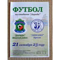Дарида-Динамо(Брест)-2007