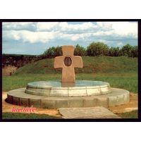 Заслаўе Памятный крест