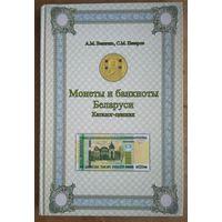 Величко А. Назаров С. Монеты и банкноты Беларуси. Каталог-ценник