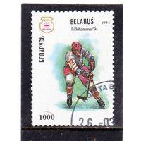 Беларусь. Mi:BY 64. Хоккей. Зимние Олимпийские игры, Лиллехаммер-94.