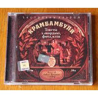 "Крамбамбуля ""Застольны альбом"" (Audio CD - 2002)"